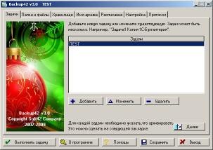 Backup42 бесплатная программа для резервного копирования данных
